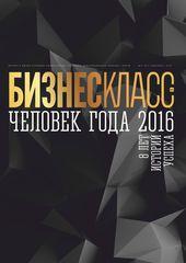 ПРИЛОЖЕНИЕ (спецвыпуск) Декабрь 2016 №12 (97)