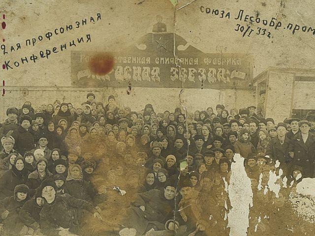 Первый коллектив спичечной фабрики, 1933 г.