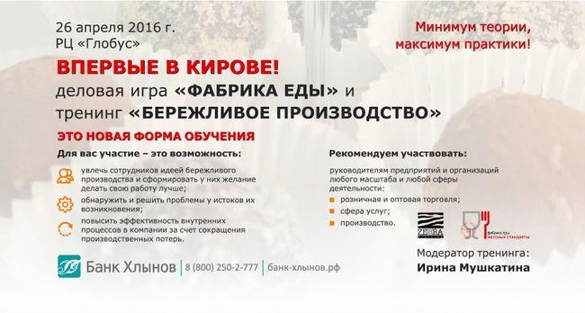 26 апреля в Кирове пройдет деловая игра «Фабрика еды» и тренинг «Бережливое производство». Модератор тренинга Ирина Мушкатина