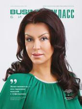 Декабрь 2013 / №12 (48)