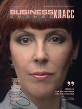 Ноябрь 2013 / №11 (47)