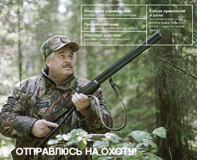 Евгений Волков, генеральный директор ОАО «КировОхота»